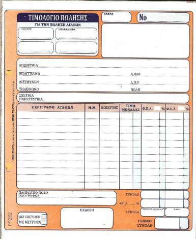 ΕΝΤΥΠΟ ΤΙΜΟΛΟΓΙΟ ΠΩΛΗΣΗΣ Νο 275 (PE00077)