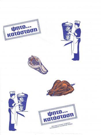 Χαρτί Περιτυλίγματος Fast Food 500 τεμ